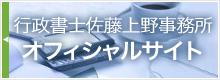 行政書士佐藤上野事務所 オフィシャルサイト