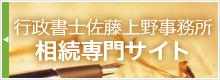 行政書士佐藤上野事務所 相続専門サイト